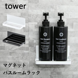 山崎実業 tower マグネット バスルームラック ホワイト 2個セット(バス収納)