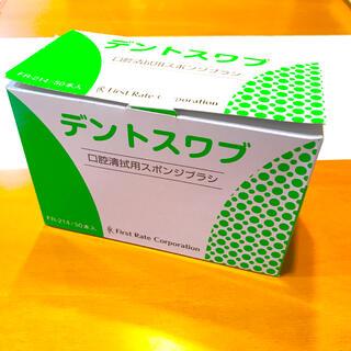 口腔ケアスポンジ 50本 デントスワブ(歯ブラシ/デンタルフロス)