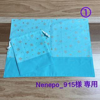 Nenepo_915様 ランチョンマット&コップ袋セット 2セット(外出用品)