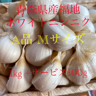 青森県産福地ホワイトニンニク A品Mサイズ1kg +サービス100g(野菜)
