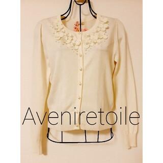 アベニールエトワール(Aveniretoile)のAveniretoile ホワイト カーディガン 花(カーディガン)