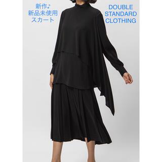 ダブルスタンダードクロージング(DOUBLE STANDARD CLOTHING)の新作ダブルスタンダードクロージングSov. /ハイマルチダブルストレッチスカート(ひざ丈スカート)