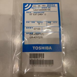 トウシバ(東芝)の東芝 冷蔵庫 バネ スプリング 44098053(冷蔵庫)