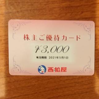 ニシマツヤ(西松屋)の西松屋 株主優待カード 3000円分(ショッピング)