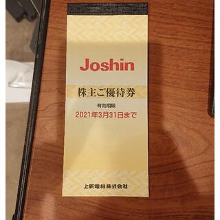 Joshin株主優待 5000円分(ショッピング)