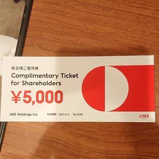 JINSの株主優待券 5000円分(ショッピング)