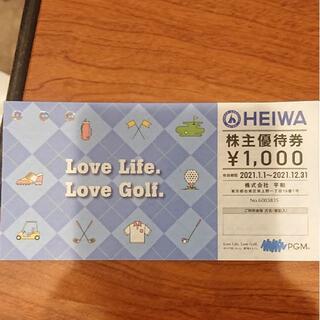 平和 株主優待券 6000円分(ゴルフ場)