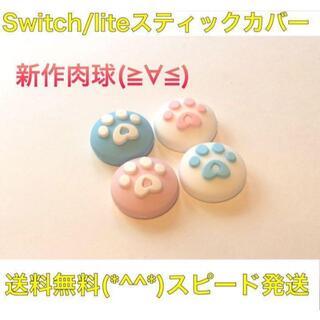 新品♦️任天堂Switch lithe 用 スティックカバー4個 ハート肉球(その他)