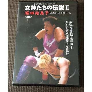 堀田祐美子/女神たちの伝説Ⅱ 堀田祐美子  DVD(格闘技/プロレス)
