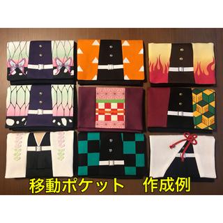 移動ポケット (サンプル)  鬼滅の刃 隊服・着物風 ご質問場(外出用品)