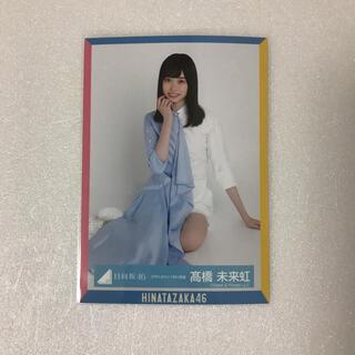 日向坂46 髙橋未来虹 高橋未来虹 アザトカワイイ MV衣装 座り(アイドルグッズ)