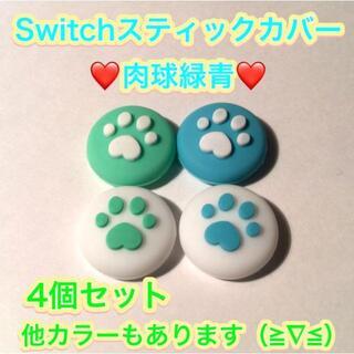 新品♦️任天堂Switch lithe 用 スティックカバー4個 肉球緑青(その他)