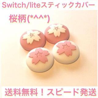 新品♦️任天堂Switch lithe 用 スティックカバー4個 桜(その他)