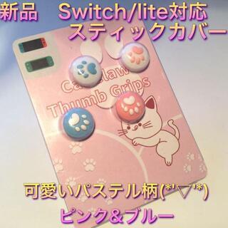 新品♦️任天堂Switch lithe 用 スティックカバー4個 パステルピンク(その他)
