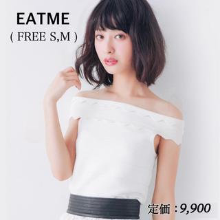 EATME - 新品・未使用・タグ付【EATME】ウェーブオフショルニット アイボリー
