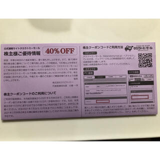 タカラトミー(Takara Tomy)のタカラトミー株主優待(ショッピング)