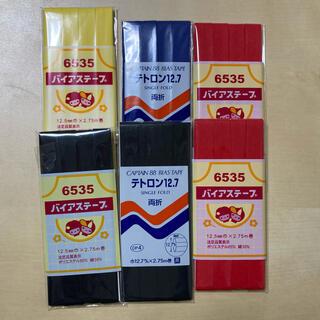 バイアステープ セット 黒 赤 青 黄色(各種パーツ)