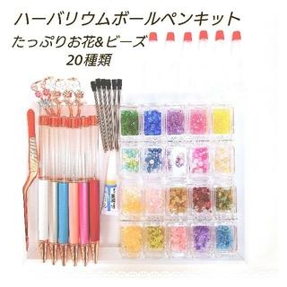 豪華 たっぷりお花 ビーズ 20種類 花材キット 6色 ハーバリウムボールペン(ドライフラワー)
