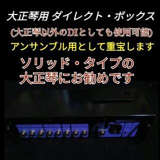 ダイレクト・ボックス(DI)(大正琴)