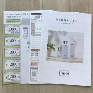 ハーバー(HABA)のスミトモ様専用HABA株主優待券(ショッピング)