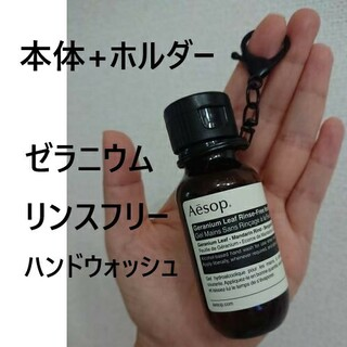 イソップ(Aesop)のホルダー付けました 日本未発売ゼラニウム リンスフリーハンドウォッシュ イソップ(日用品/生活雑貨)