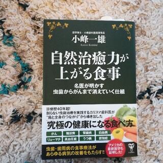 自然治癒力が上がる食事 小峰一雄(健康/医学)