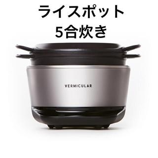 バーミキュラ(Vermicular)の*オヤツさま* バーミキュラ ライスポット 5合炊き 新品(炊飯器)