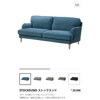 イケア(IKEA)のSTOCKSUND ストックスンド 2人掛けソファカバー ブルー (ソファカバー)
