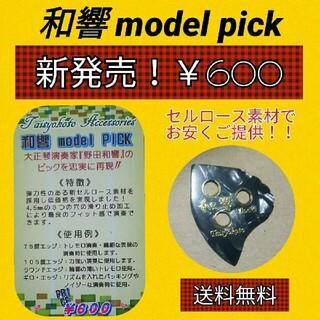 大正琴ピック 和響 model(大正琴)