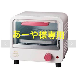 イデアインターナショナル(I.D.E.A international)のブルーノ ミニトースター ピンク(調理機器)