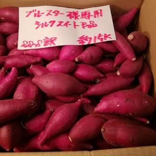 ブルースター様専用 超お得!訳☆オーダー☆貯蔵品シルクスイートB品約15Kです。(野菜)