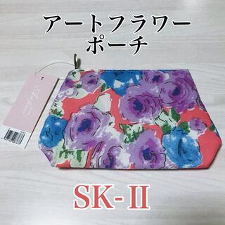 エスケーツー(SK-II)のアートフラワーポーチ 花柄 【新品】 SK-Ⅱ sk2   エスケーツー(ポーチ)