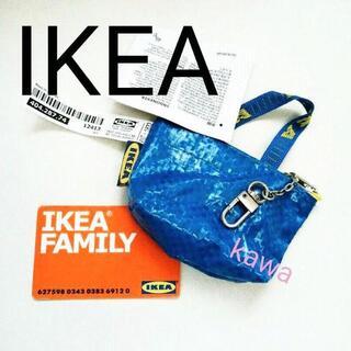 イケア(IKEA)のIKEA ミニブルーバック 鍵・小物・小銭入れ キーホルダー付き(小物入れ)