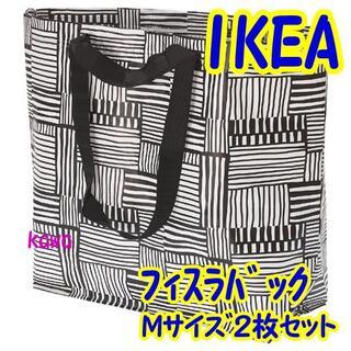 イケア(IKEA)のIKEA フィスラMサイズ2枚 エコバッグ ショッピングバック(エコバッグ)