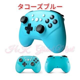 ニンテンドースイッチ(Nintendo Switch)の任天堂スイッチ コントローラー ワイヤレス ターコイズブルー 小型 送料無料(家庭用ゲーム機本体)