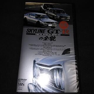 ニッサン(日産)の元祖 スカイラインGT-Rの全貌 VHS  Hi-Fi 新品 未使用品 送料込み(その他)
