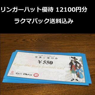 リンガーハット 株主優待券 12100円分 優待 長崎ちゃんぽん(レストラン/食事券)
