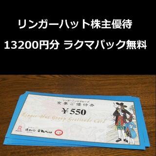 リンガーハット 株主優待券 13200円分 優待 長崎ちゃんぽん(レストラン/食事券)
