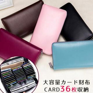 ☆専用☆  新品 長財布 カード大容量 36枚収納(財布)
