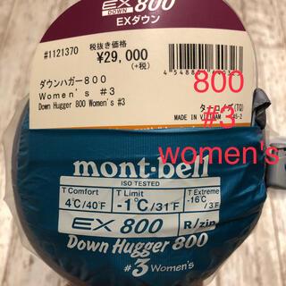 モンベル(mont bell)の送料無料 新品 寝袋 モンベル ダウンハガー 800 #3 Women's(寝袋/寝具)