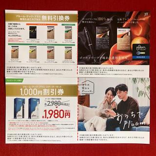 プルームテック(PloomTECH)のプルーム・テック・プラス・スターターキット割引券&専用たばこカプセル無料引換券(ショッピング)