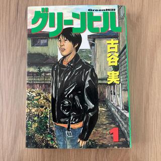 グリ-ンヒル 1(青年漫画)