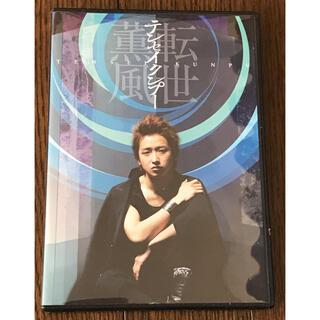 アラシ(嵐)の大野智☆テンセイクンプー~転世薫風(通常盤) DVD(舞台/ミュージカル)