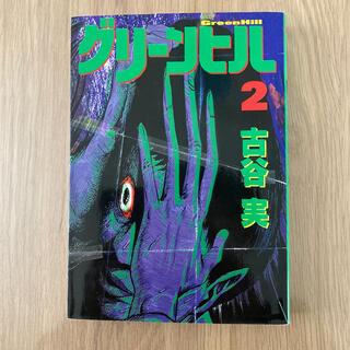 グリ-ンヒル 2(青年漫画)
