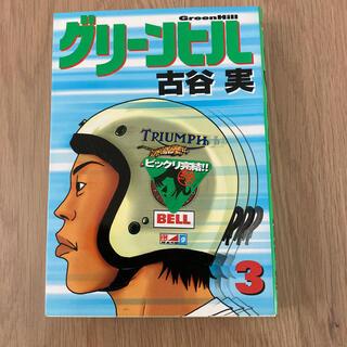 グリ-ンヒル 3(青年漫画)