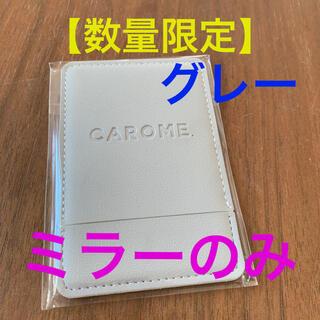 【数量限定】カロミー CAROME オリジナルミラー 非売品 グレー (その他)