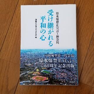受け継がれる平和の心 原水爆禁止宣言と神奈川(人文/社会)