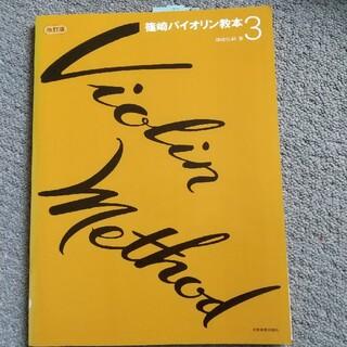 改訂版 篠崎バイオリン教本 3(クラシック)