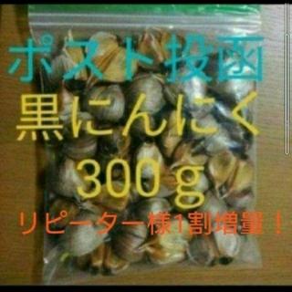14      黒にんにく バラ300g  国産にんにく使用(野菜)