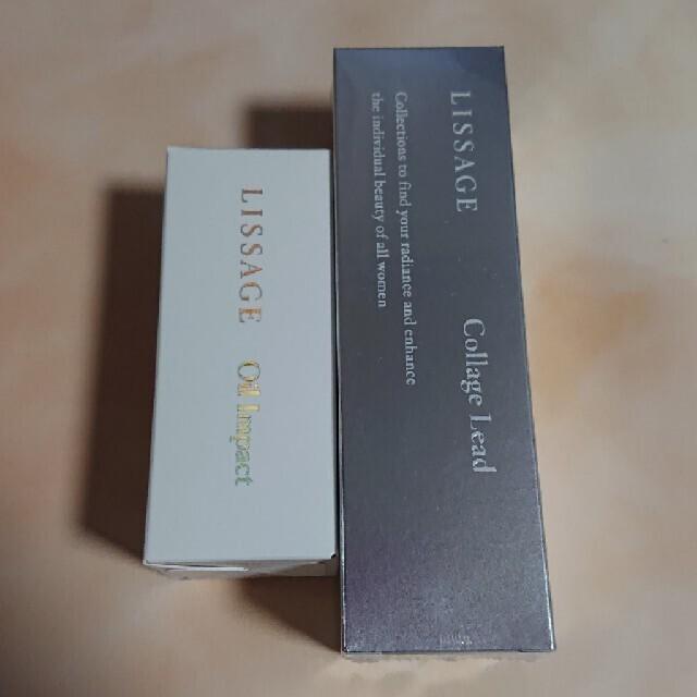 LISSAGE(リサージ)のリサージ オイルインパクト コラゲリード コスメ/美容のスキンケア/基礎化粧品(ブースター/導入液)の商品写真